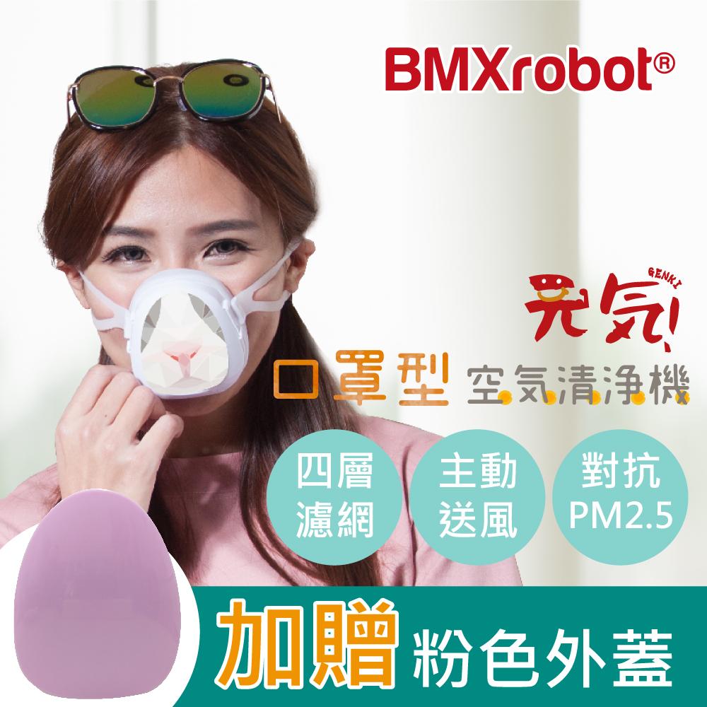 BMXrobot Genki 元氣二號 純粹款 抗PM2.5 口罩型 空氣清淨機 灰粉貓
