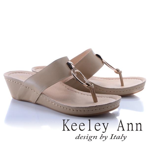 Keeley Ann簡約 ~金屬拉環寬版全真皮楔形夾腳拖鞋 杏色831608106