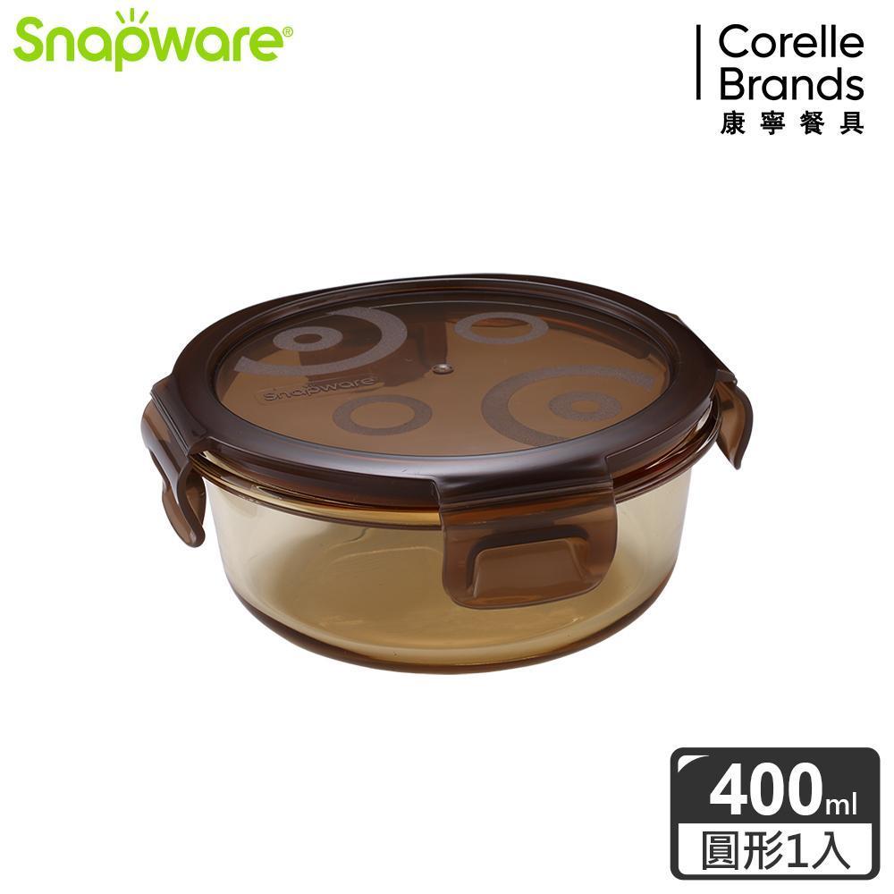 ~Snapware康寧密扣~琥珀色耐熱玻璃保鮮盒~圓形 370ml