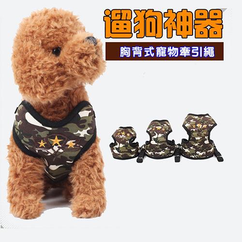 寵物愛家-酷炫迷彩寵物用胸背衣牽引繩(Z051)