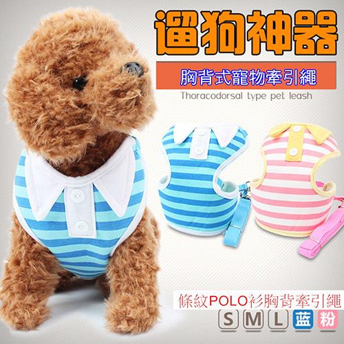 寵物愛家-粉嫩POLO衫寵物用胸背衣牽引繩(Z052)
