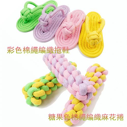 寵物愛家-繽紛麻繩寵物玩具2入組(Z058)