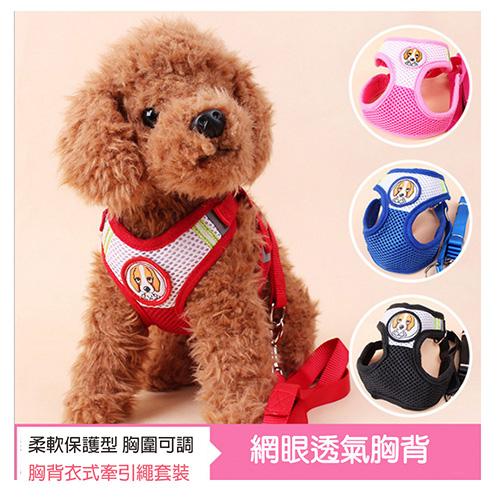 寵物愛家-小圓點寵物用胸背衣牽引繩(Z068)