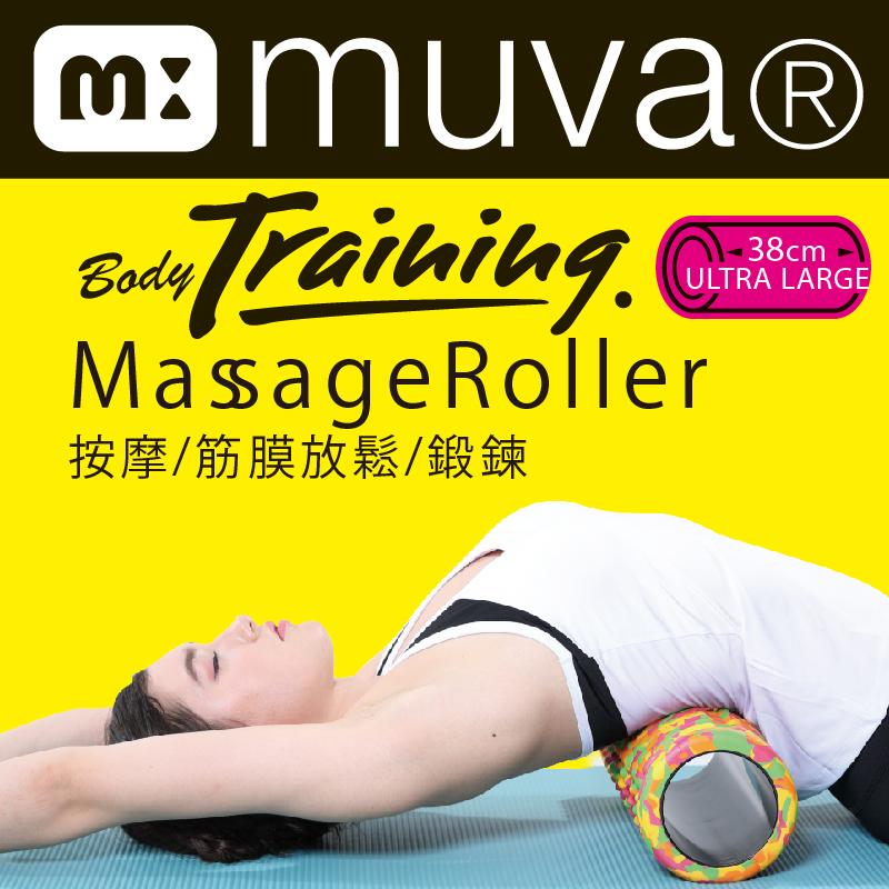 ~muva~舒筋膜滾輪 瑜珈棒瑜珈滾筒瑜珈柱筋膜放鬆振動滾筒