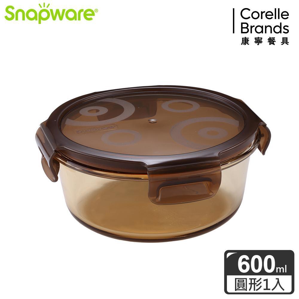 ~Snapware康寧密扣~琥珀色耐熱玻璃保鮮盒~圓形 640ml