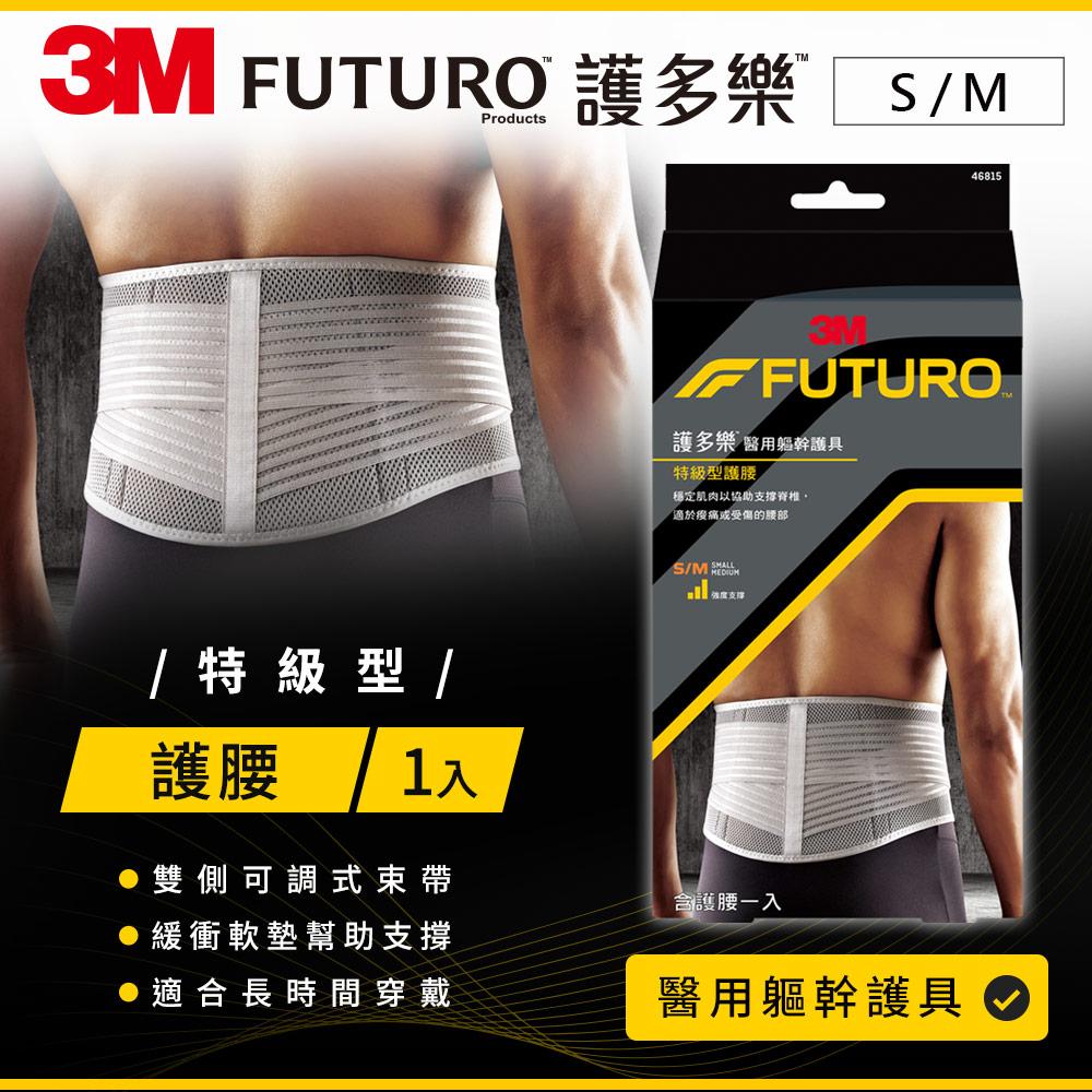 3M FUTURO 特級型護腰~灰色