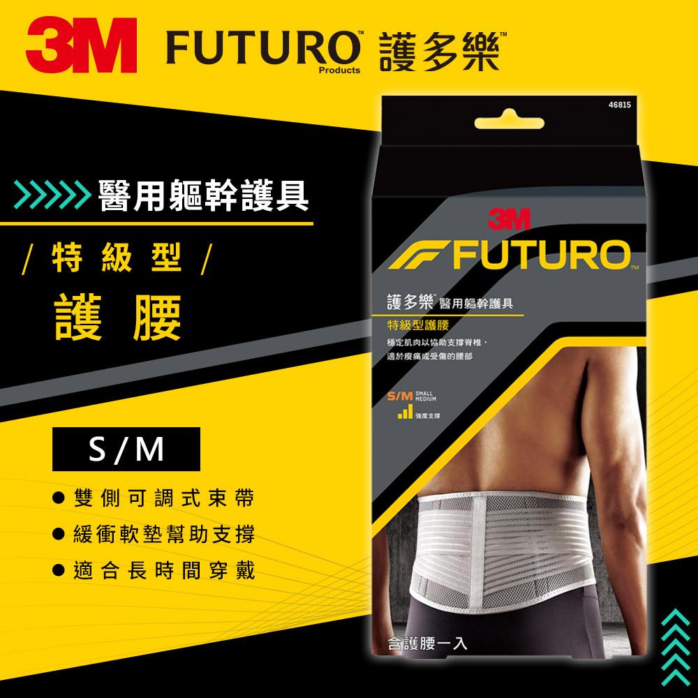 3M FUTURO 特級型護腰~灰色 2入組