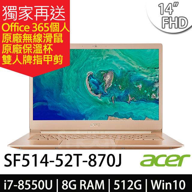 Acer SF514-52T-870J 14吋FHD/i7-8550U/512GB SSD 金色 輕薄筆電-加碼送Office 365個人版+原廠馬克杯+網狀風扇散熱墊+瑰珀翠護手霜