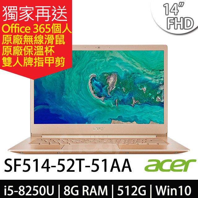 Acer SF514-52T-51AA 14吋FHD/i5-8250U/512GB SSD 金色 輕薄筆電-加碼送Office 365個人版+原廠馬克杯+網狀風扇散熱墊+瑰珀翠護手霜