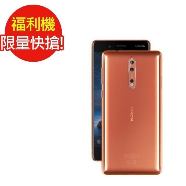 福利品NOKIA 8 5.3 吋八核心(4/ 64G)智慧型手機_亮銅色(九成新)