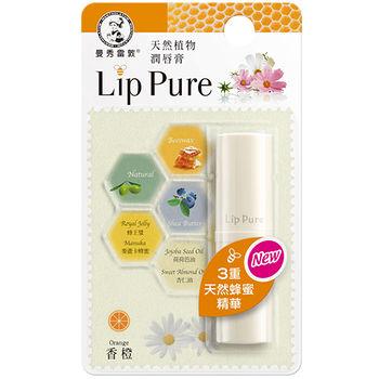 曼秀雷敦LipPure天然植物潤唇膏-香橙4g