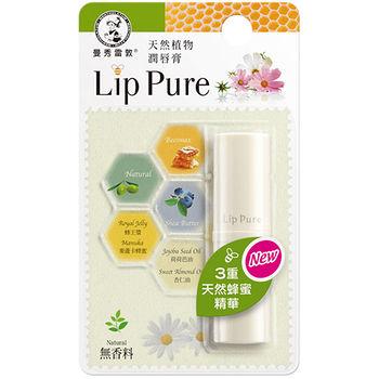 曼秀雷敦LipPure天然植物潤唇膏-無香料4g