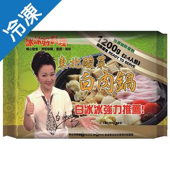 冰冰好料理東北酸菜白肉鍋1200g
