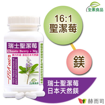 【赫而司】瑞士聖潔莓EFLA®665植物膠囊(90顆/罐)