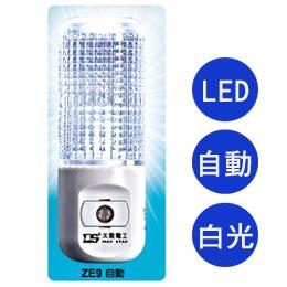 《南極之星》LED小夜燈/自動感應-白光ZE9