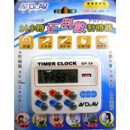 《營業專用型》24小時正倒數計時器 DA24