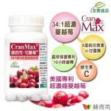 【赫而司】美國專利Cran-Max®可蘭莓®超濃縮蔓越莓植物膠囊(60顆/罐)