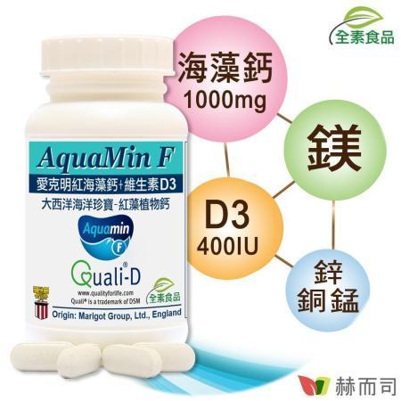 【赫而司】愛爾蘭Aquamin-F愛克明紅藻植物鈣(60顆/罐)