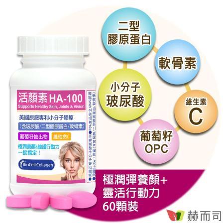 【赫而司】活顏素HA-100專利小分子膠原錠(60顆/罐)