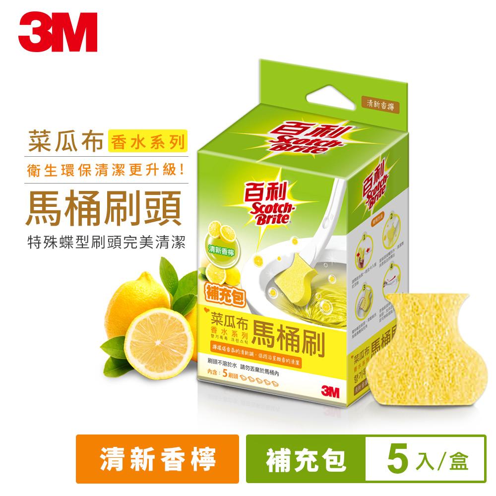 3M 百利菜瓜布馬桶刷~香水系列補充包~清新香檸