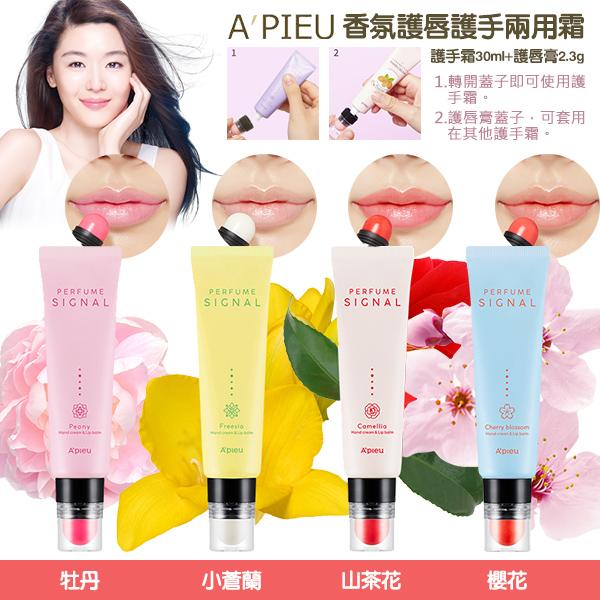 韓國 Apieu 香氛護唇護手兩用霜