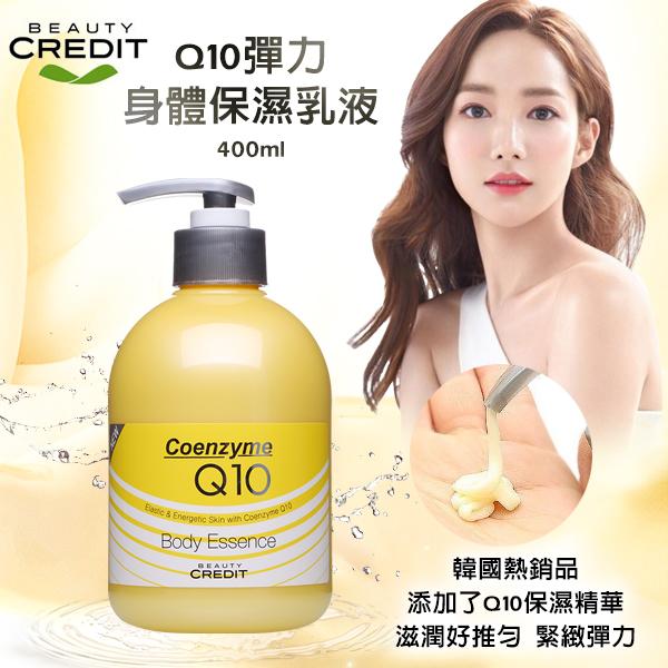 〔滿件折扣〕Beauty Credit Q10彈力保濕 身體乳液 400ml~3瓶 297