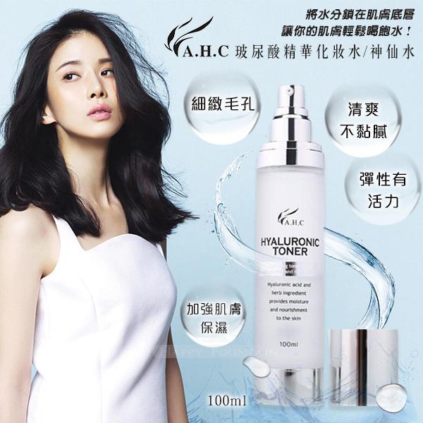 〔滿件折扣〕韓國 A.H.C B5 透明質酸玻尿酸精華化妝水神仙水 100ml~2入 518