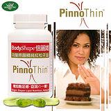 【赫而司】PinnoThin倍麗纖松子油翡翠膠囊食品