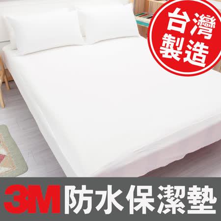 3M防水透氣保潔墊 -雙人標準-MIT臺灣製