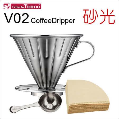 Tiamo 0916 V02不鏽鋼咖啡濾杯組~附濾紙 量匙 ^(砂光^) 2~4杯份 ^(