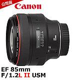 CANON EF 85mm F1.2 L USM II 鏡頭(公司貨).-送72mm濾鏡+拭鏡筆+大吹球清潔組