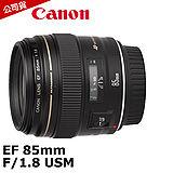 CANON EF 85mm F1.8 USM 鏡頭(公司貨).-加送LENS PEN專業拭鏡筆+拭鏡布