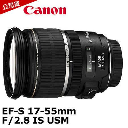Canon EF-S 17-55mm F2.8 IS USM (公司貨).-