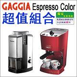 義大利GAGGIA Espresso Colore咖啡機+TIAMO 頂級磨豆機 (HG0218+HG0222)