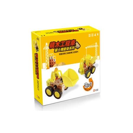 【上誼】《積木工程車-鏟土機變身系列》