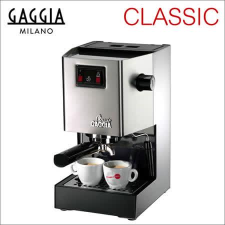 義大利GAGGIA CLASSIC半自動專業咖啡機 (HG0195)