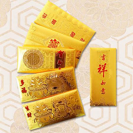 【招財進寶】黃金紅包袋&祈福卡-6入
