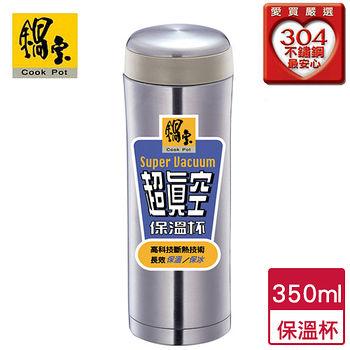 鍋寶 超真空保溫杯(350ml)SVC-350