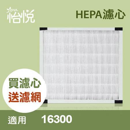 【怡悅HEPA濾心】適用於honeywell HAP-16300-TWN機型 再送濾網