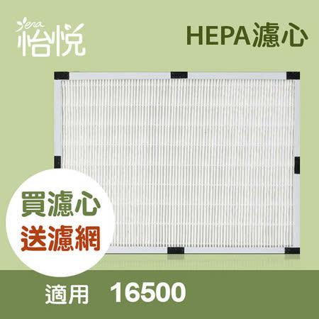 【怡悅HEPA濾心】適用HAP-16500-TWN機型 再送濾網