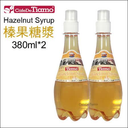 Tiamo 榛果糖漿380ml x2入 (HL0433)