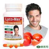 【赫而司】LYCO-MAX力可仕天然草本順暢膠囊食品(60顆/罐)