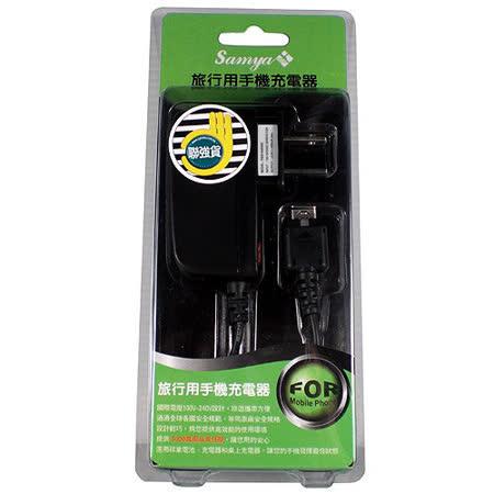 Samya LG系列 手機旅行充電器◆聯強貨 品質有保證◆