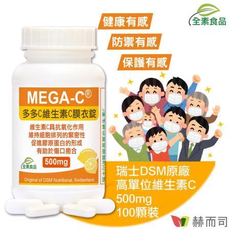 【赫而司】多多C高單位維生素C膜衣錠(100顆/罐)