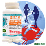 【赫而司】海洋之星高密度甲殼素膠囊(120顆/罐)
