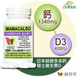【赫而司】日本Collocalso多多鈣錠(60錠/罐)