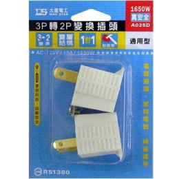 《真安全》三轉二孔插頭(2入)A025D