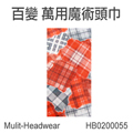 Mulit-Headwear百變萬用魔術頭巾-藝術拼布格紋