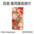 Mulit-Headwear百變萬用魔術頭巾-狂野動物紋咖紅色