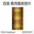 Mulit-Headwear百變萬用魔術頭巾-狂野豹紋